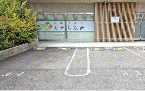 事務所前には駐車スペースもございます