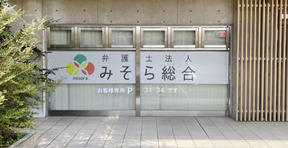 京都府京田辺市 弁護士法人みそら総合 事務所外観